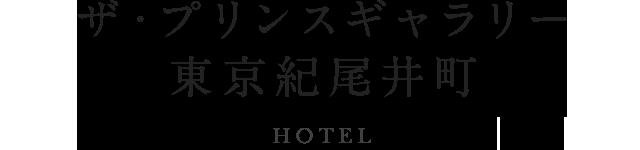 ザ・プリンスギャラリー 東京紀尾井町
