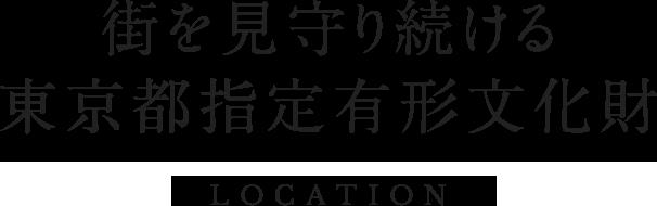 街を見守り続ける東京都指定有形文化財